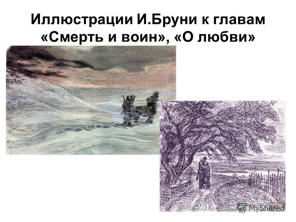 Иллюстрации И.Бруни к главам «Смерть и воин», «О любви»