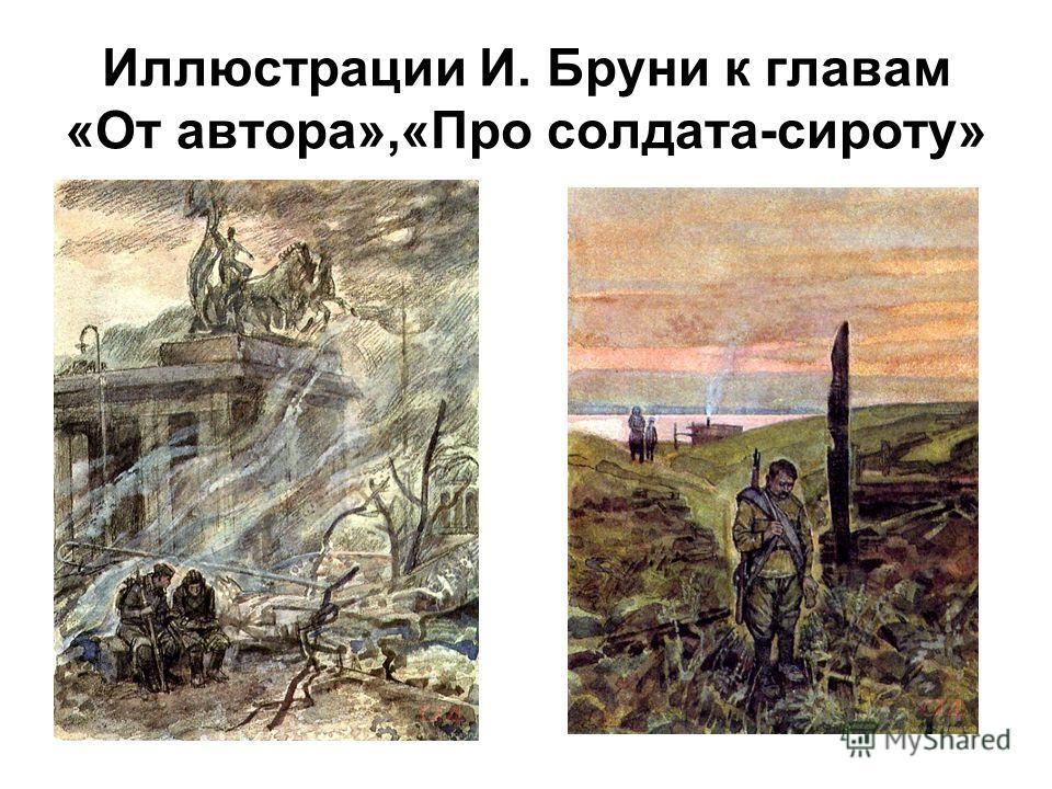 Иллюстрации И. Бруни к главам «От автора»,«Про солдата-сироту»