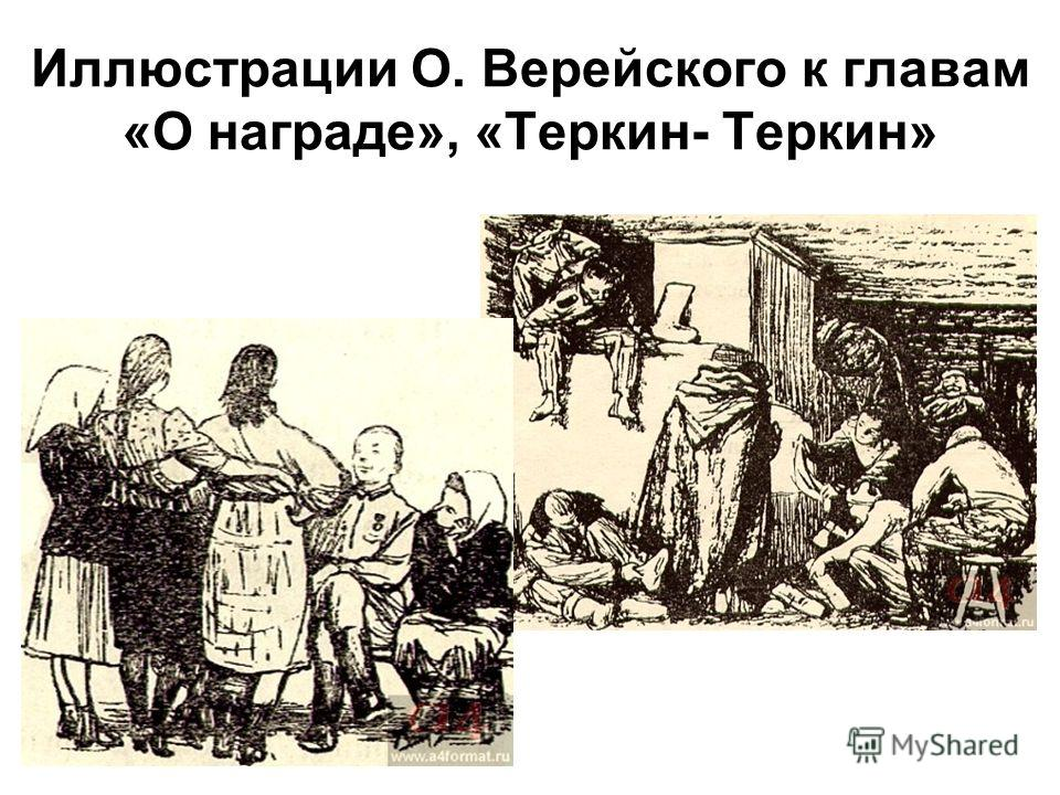 Иллюстрации О. Верейского к главам «О награде», «Теркин- Теркин»
