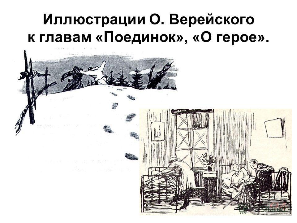 Иллюстрации О. Верейского к главам «Поединок», «О герое».