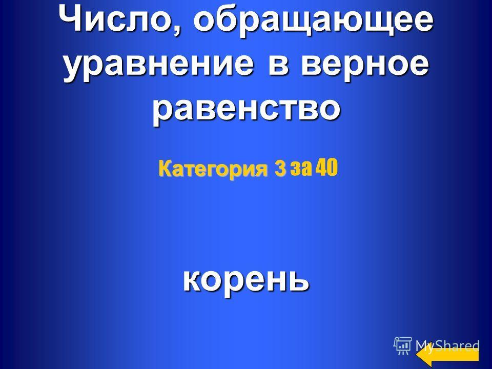 16 Число, обращающее уравнение в верное равенство корень Категория 3 Категория 3 за 40