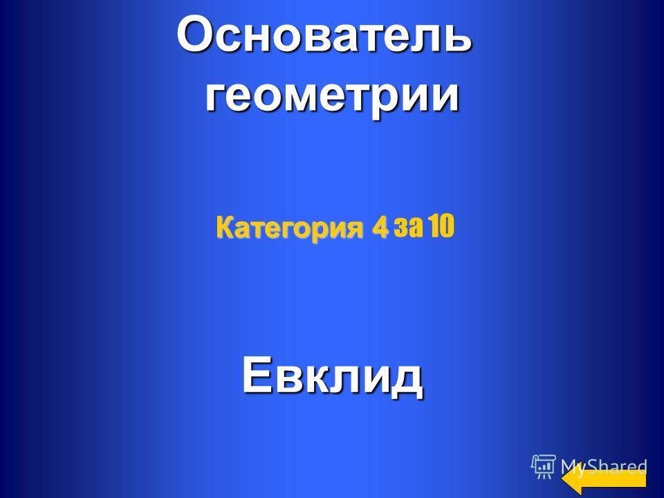 18 Основательгеометрии Евклид Категория 4 Категория 4 за 10