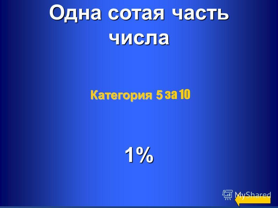 23 Одна сотая часть числа 1% Категория 5 Категория 5 за 10