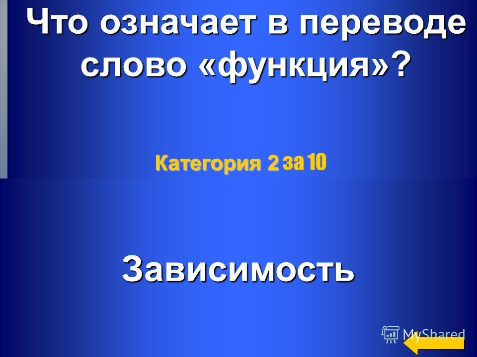 8 Что означает в переводе слово «функция»? Зависимость Категория 2 Категория 2 за 10