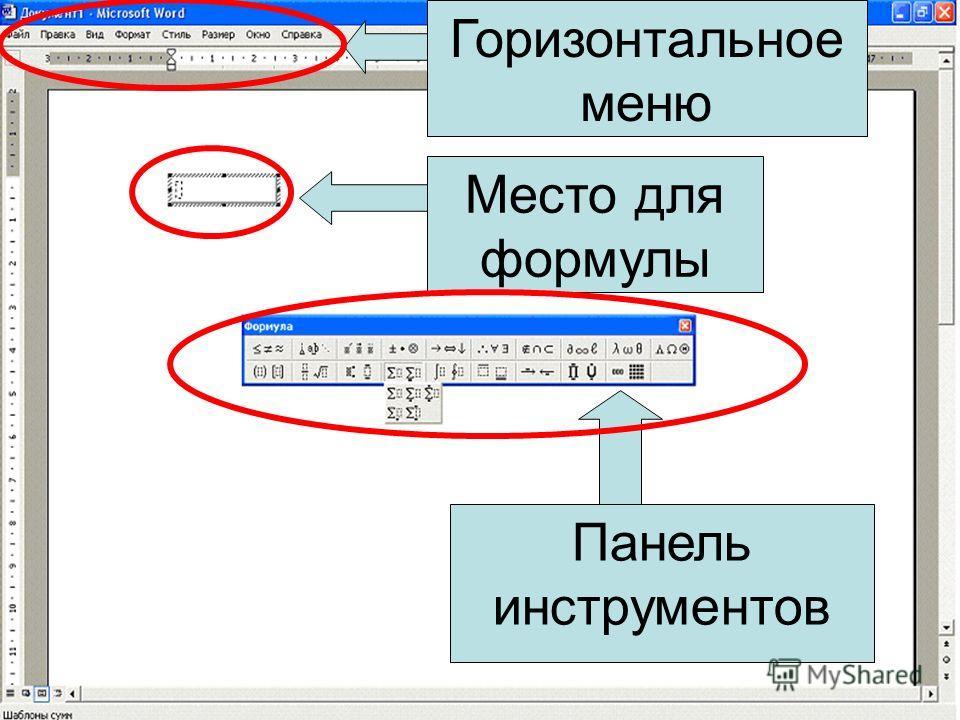 Горизонтальное меню Место для формулы Панель инструментов