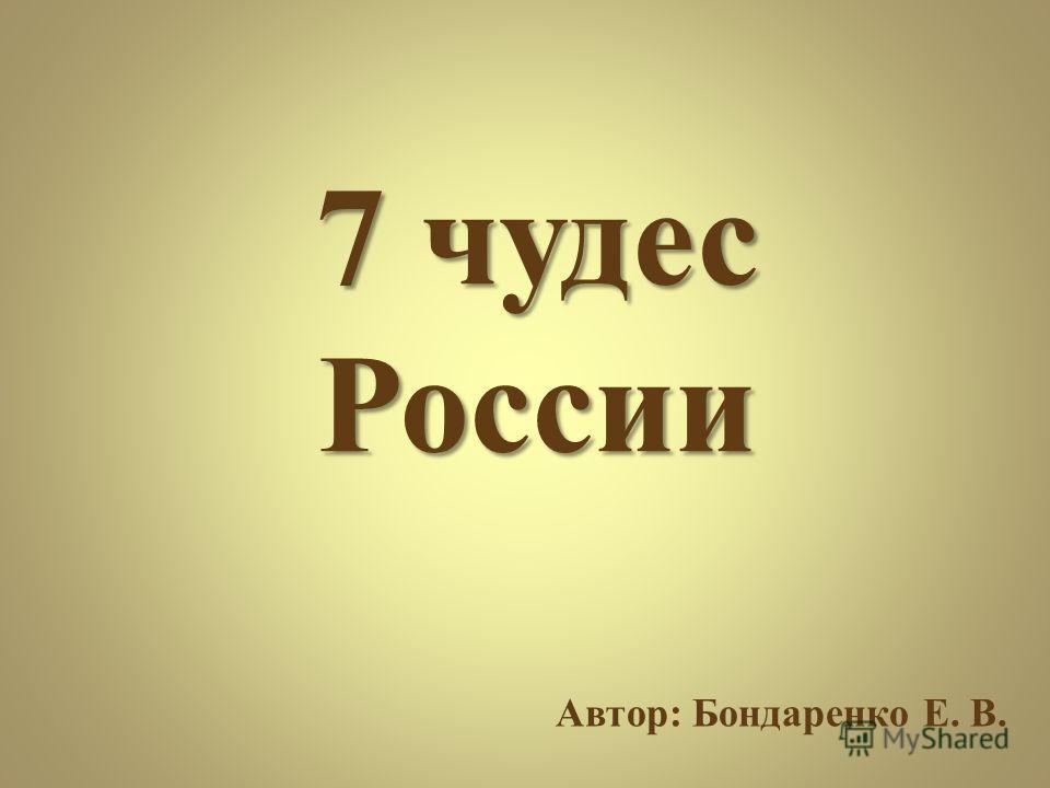 7 чудес России Автор: Бондаренко Е. В.