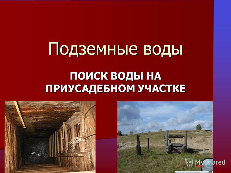 Подземные воды ПОИСК ВОДЫ НА ПРИУСАДЕБНОМ УЧАСТКЕ