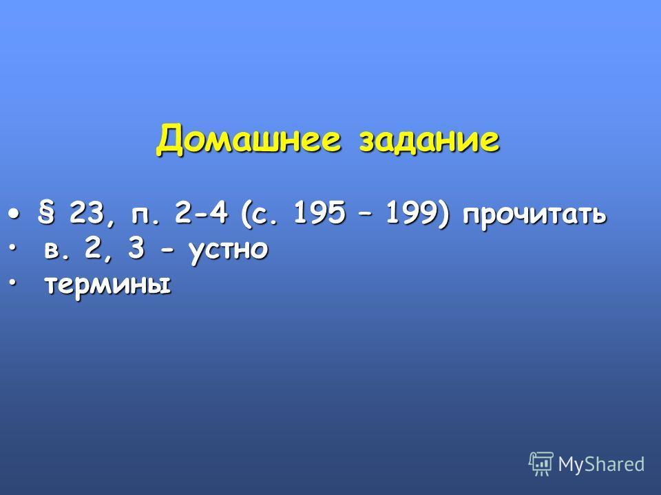 Домашнее задание § 23, п. 2-4 (с. 195 – 199) прочитать § 23, п. 2-4 (с. 195 – 199) прочитать в. 2, 3 - устно в. 2, 3 - устно термины термины
