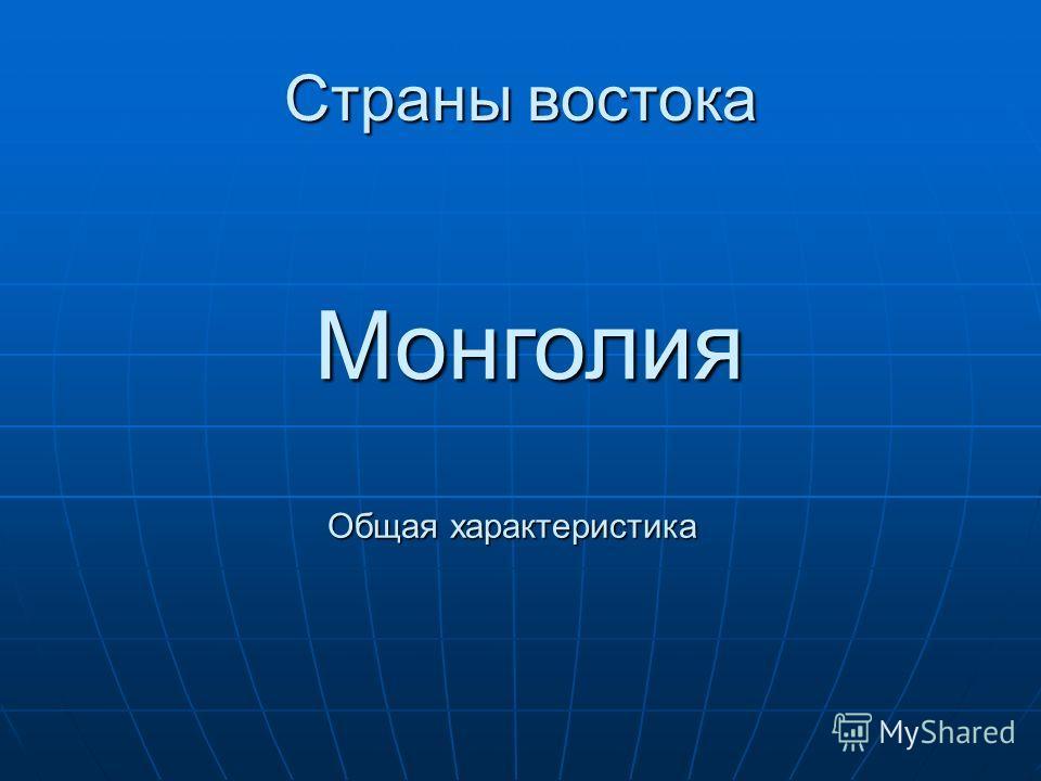 Страны востока Монголия Общая характеристика
