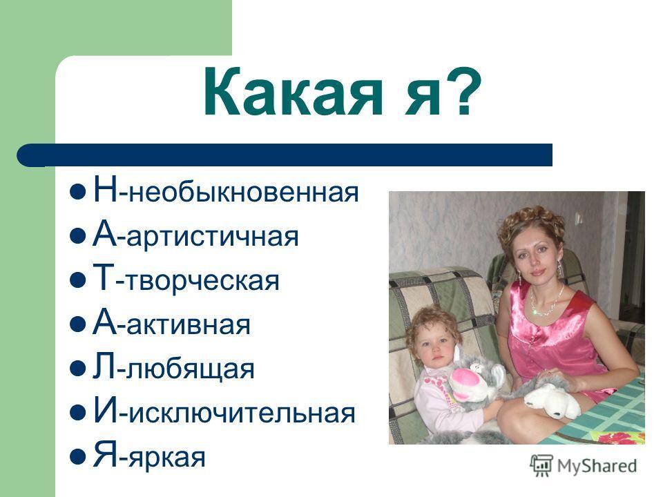 Добрый день! Меня зовут Наталья
