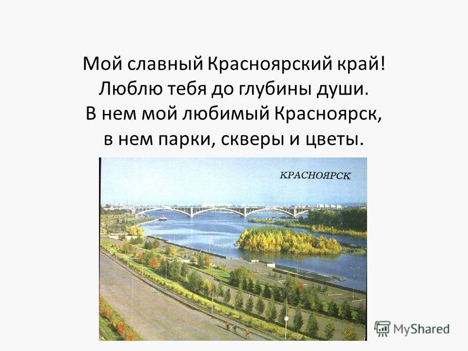 Мой славный Красноярский край! Люблю тебя до глубины души. В нем мой любимый Красноярск, в нем парки, скверы и цветы.