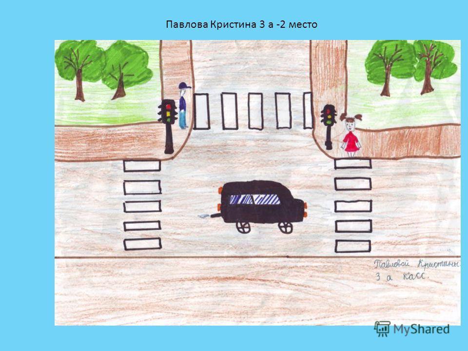 Павлова Кристина 3 а -2 место