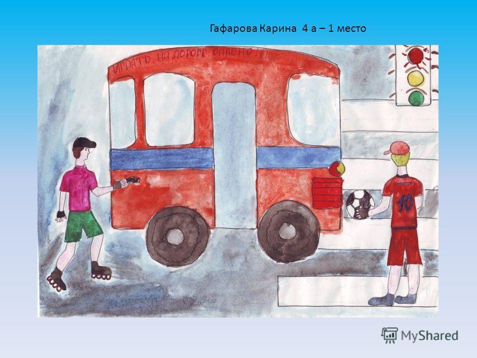 Гафарова Карина 4 а – 1 место