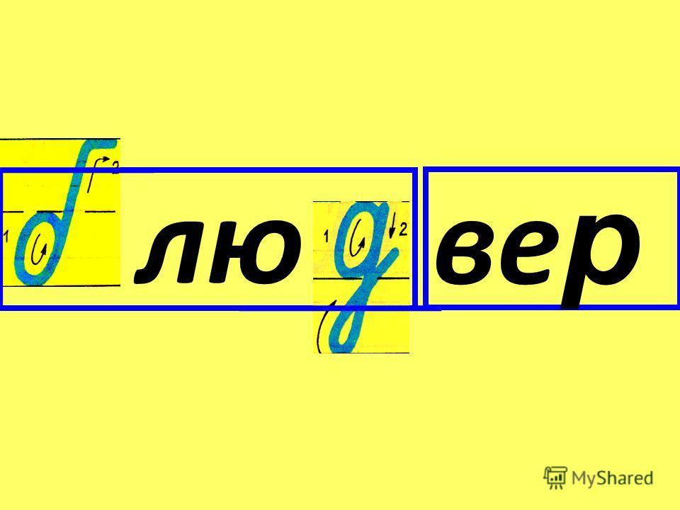 ве р лю
