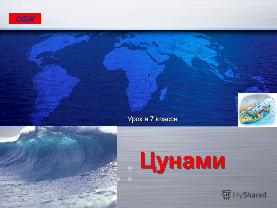 презентация на тему цунами по обж