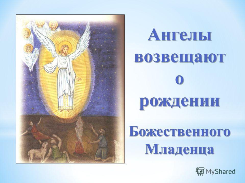 Ангелы возвещают о рожденииБожественногоМладенца