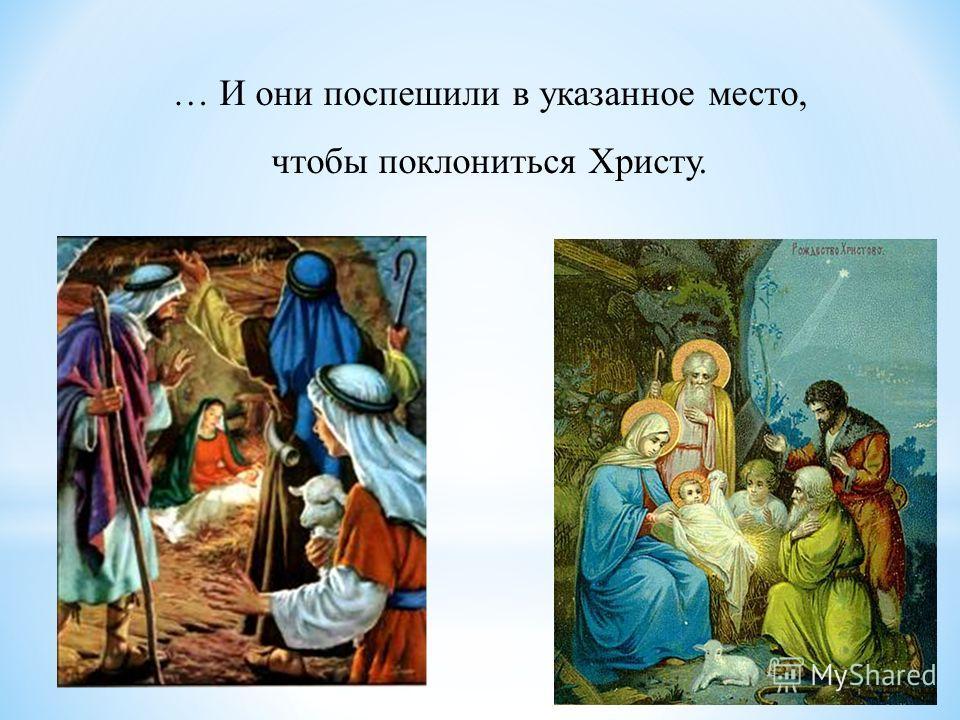 … И они поспешили в указанное место, чтобы поклониться Христу.