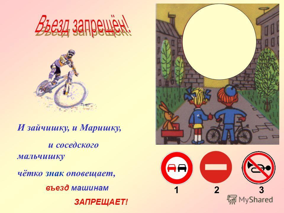 И зайчишку, и Маришку, и соседского мальчишку чётко знак оповещает, въезд машинам ЗАПРЕЩАЕТ! 213