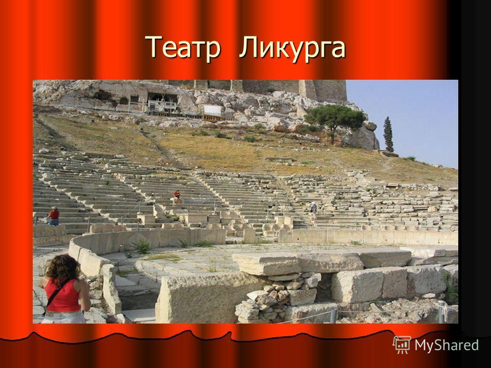 Театр Ликурга