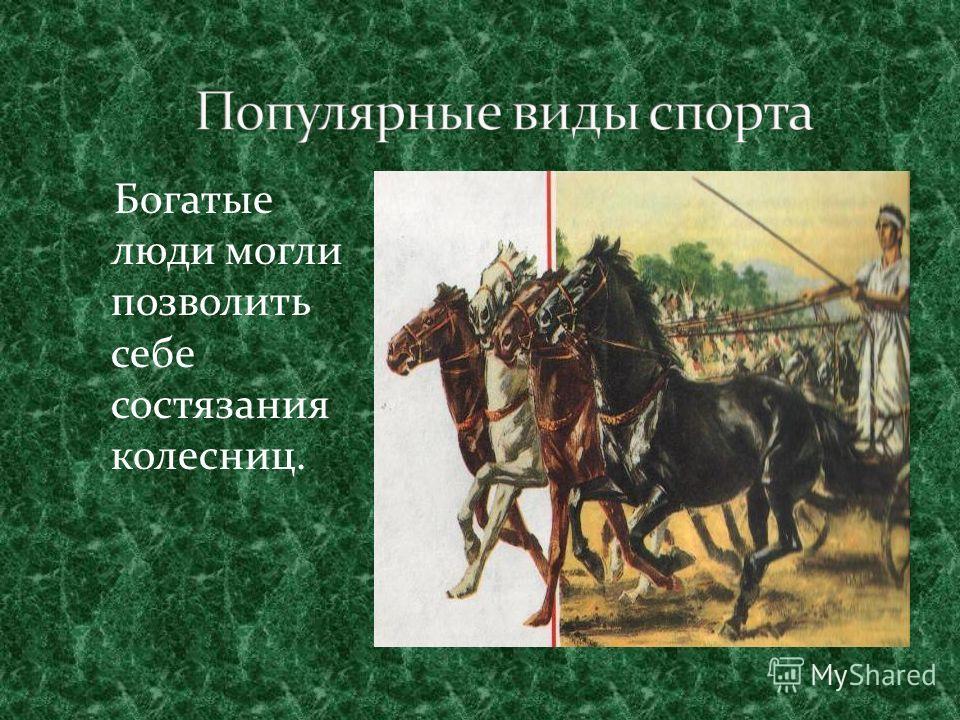 Богатые люди могли позволить себе состязания колесниц.
