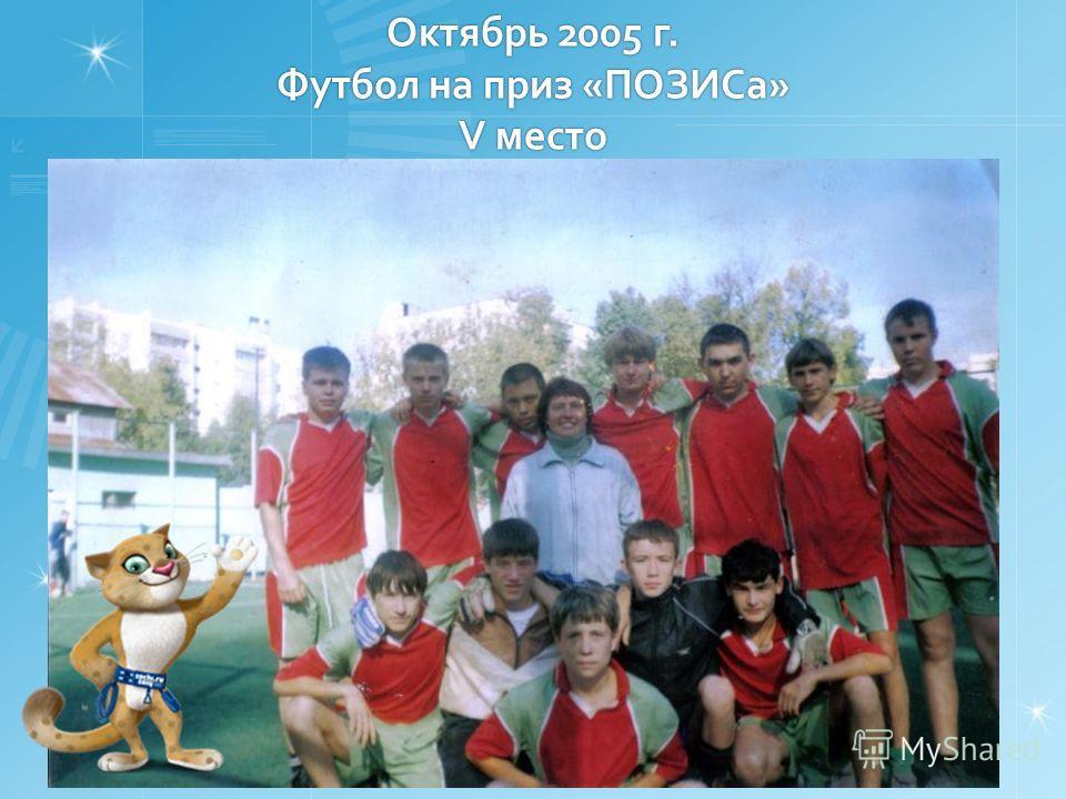Октябрь 2005 г. Футбол на приз «ПОЗИСа» V место