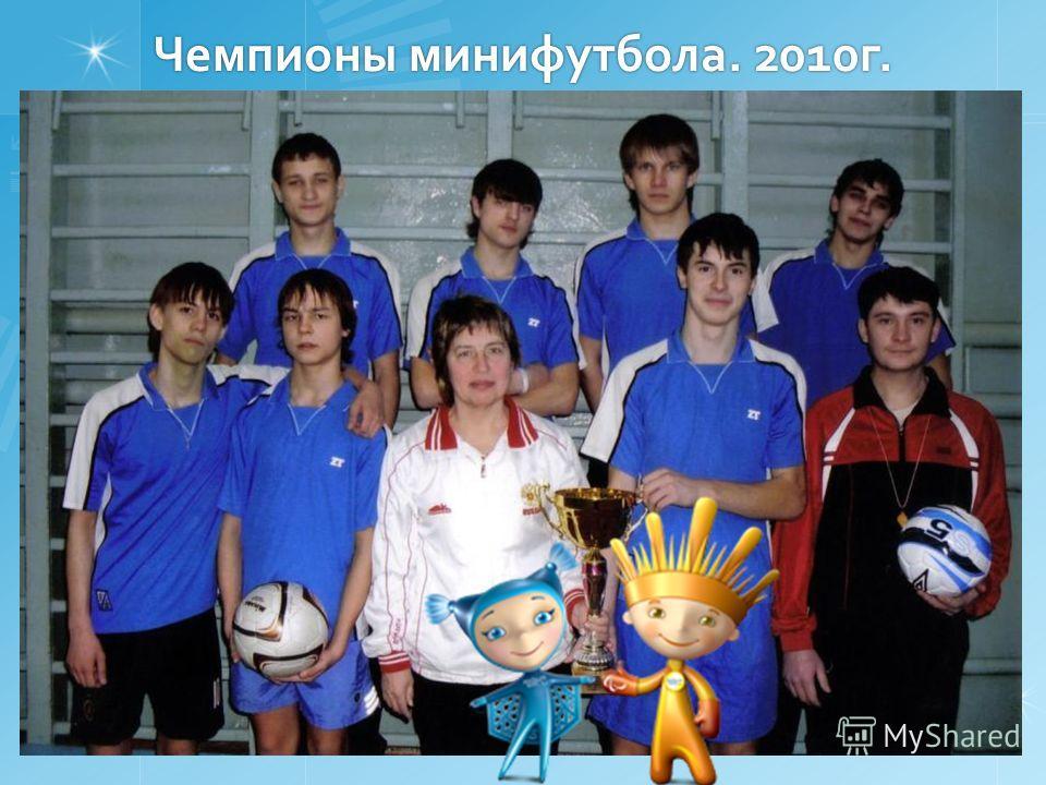 Чемпионы минифутбола. 2010г.