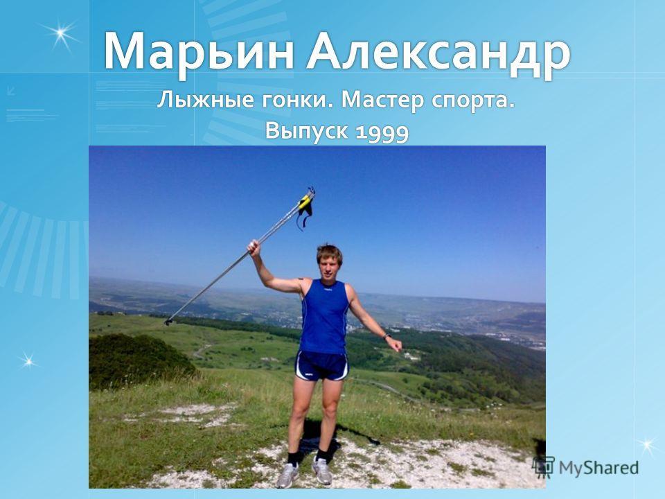 Марьин Александр Лыжные гонки. Мастер спорта. Выпуск 1999