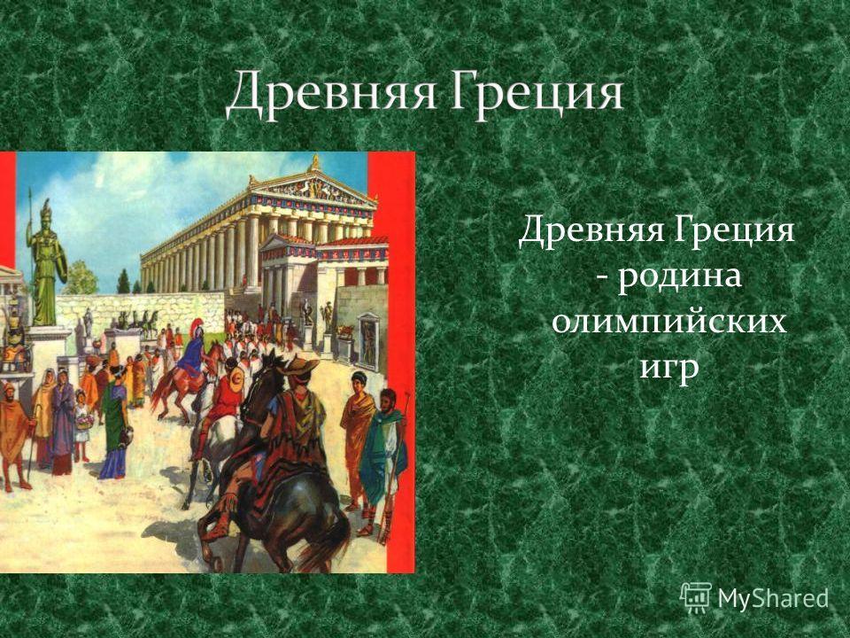 Древняя Греция - родина олимпийских игр