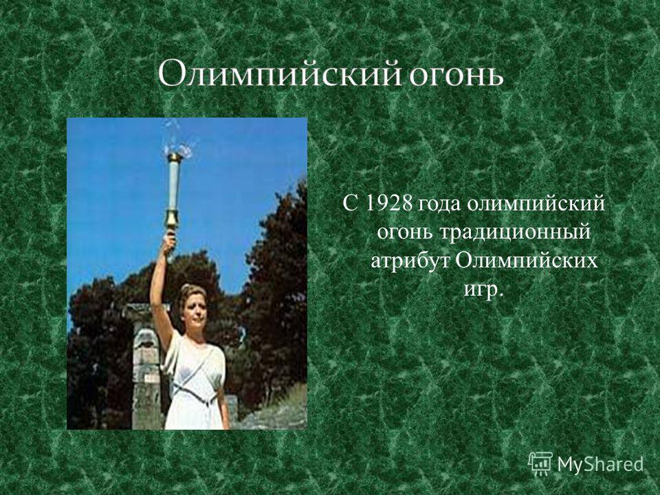 С 1928 года олимпийский огонь традиционный атрибут Олимпийских игр.