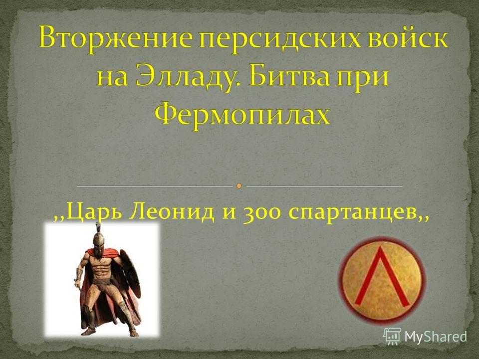 ,,Царь Леонид и 300 спартанцев,,