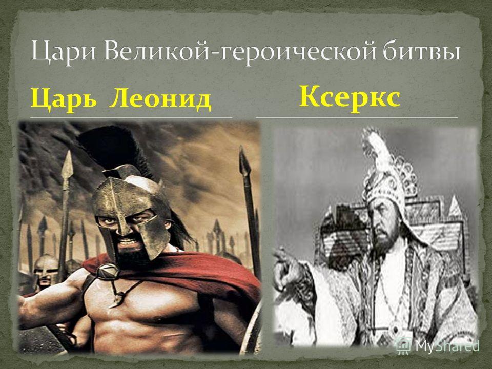 картинки царь леонид 300 спартанцев