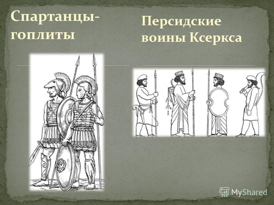 Спартанцы- гоплиты Персидские воины Ксеркса