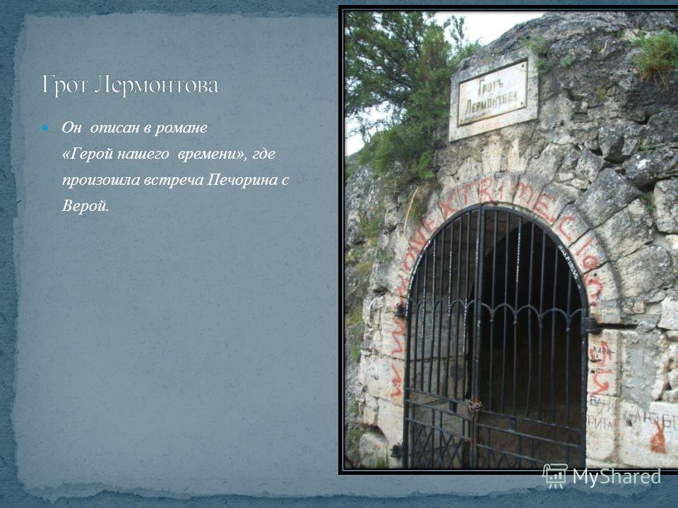 Он описан в романе «Герой нашего времени», где произошла встреча Печорина с Верой.