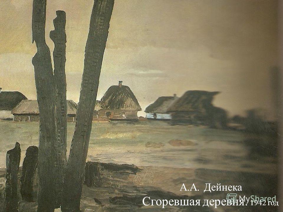 А.А. Дейнека Сгоревшая деревня. 1942 год