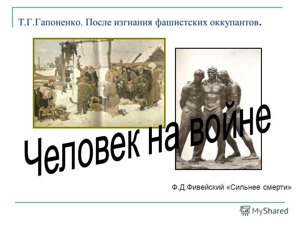 Т.Г.Гапоненко. После изгнания фашистских оккупантов. Ф.Д.Фивейский «Сильнее смерти»