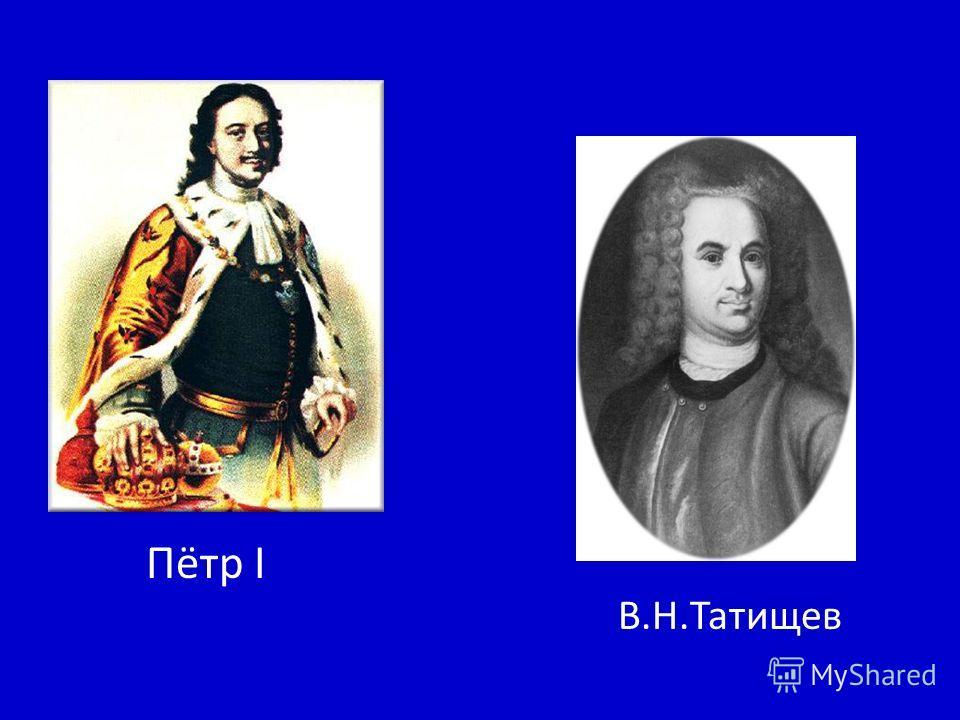 Пётр I В.Н.Татищев