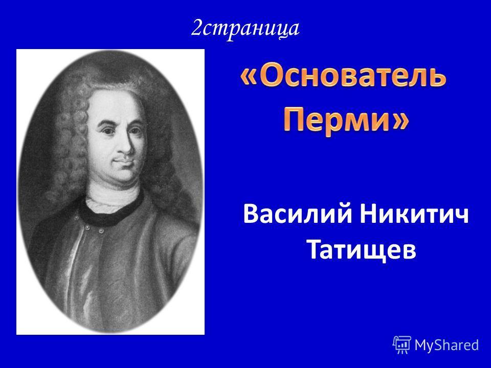 Василий Никитич Татищев 2страница