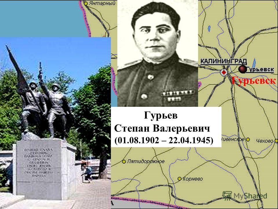 Гурьевск Гурьев Степан Валерьевич (01.08.1902 – 22.04.1945)