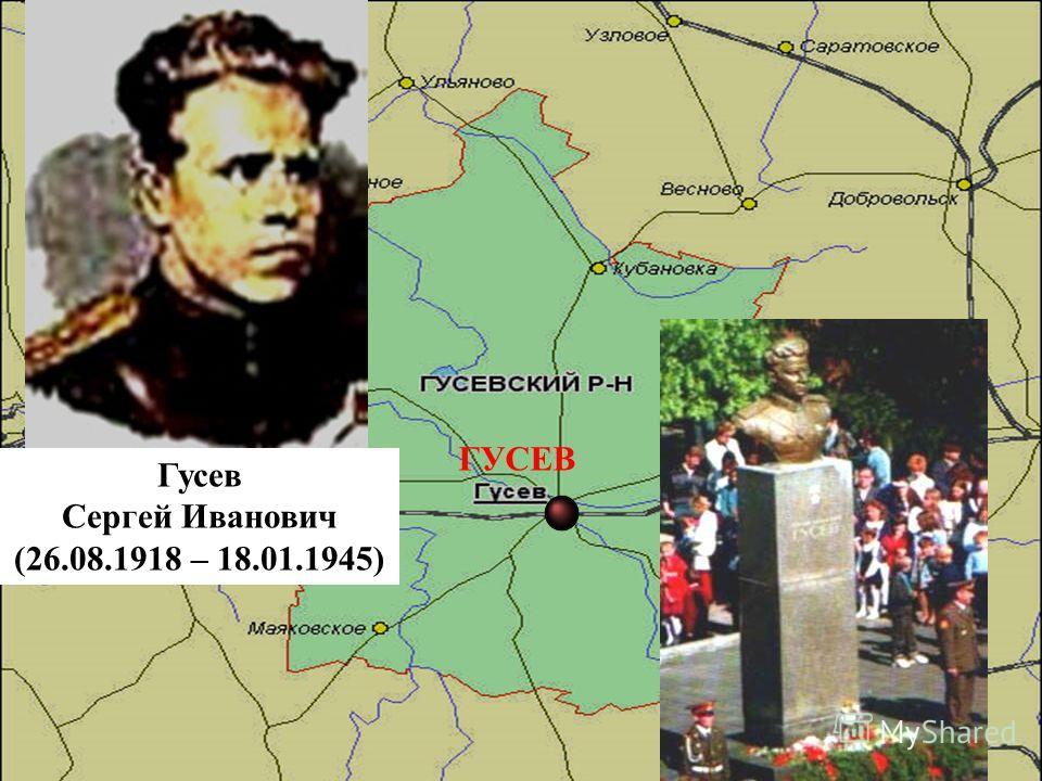 ГУСЕВ Гусев Сергей Иванович (26.08.1918 – 18.01.1945)