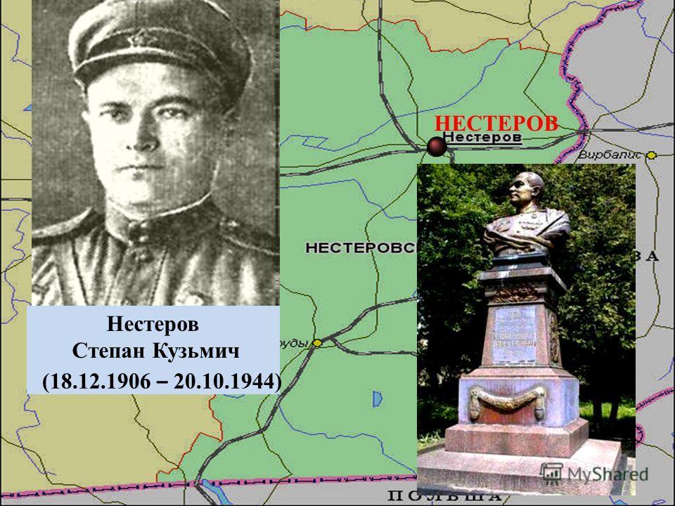 НЕСТЕРОВ Нестеров Степан Кузьмич (18.12.1906 – 20.10.1944)