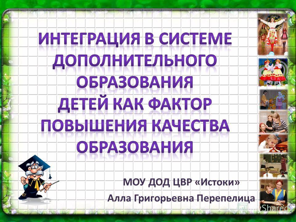 МОУ ДОД ЦВР «Истоки» Алла Григорьевна Перепелица