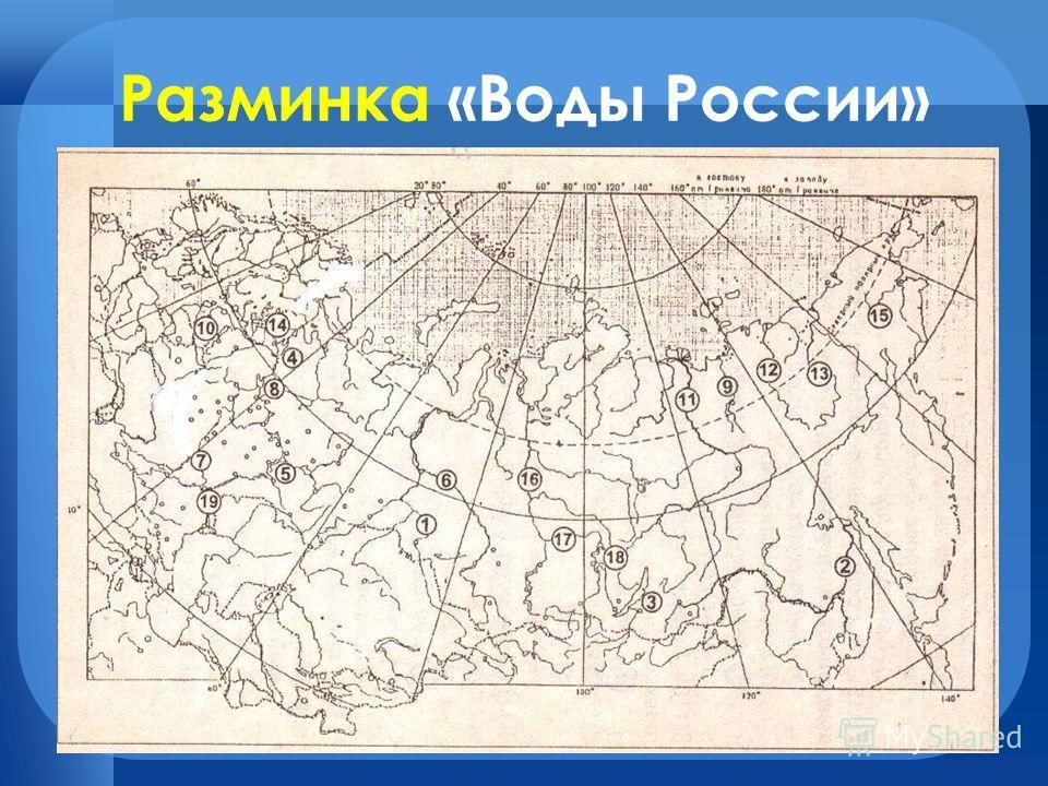 Разминка «Воды России»
