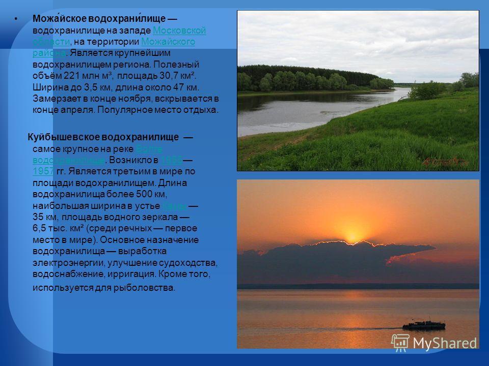 Можа́йское водохрани́лище водохранилище на западе Московской области, на территории Можайского района. Является крупнейшим водохранилищем региона. Полезный объём 221 млн м³, площадь 30,7 км². Ширина до 3,5 км, длина около 47 км. Замерзает в конце ноя