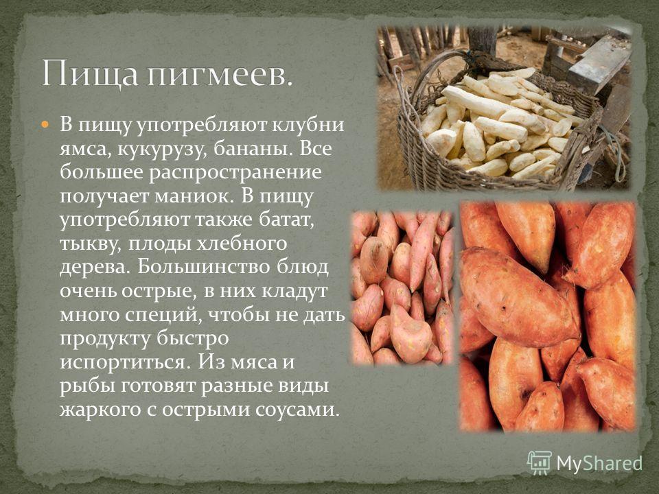 В пищу употребляют клубни ямса, кукурузу, бананы. Все большее распространение получает маниок. В пищу употребляют также батат, тыкву, плоды хлебного дерева. Большинство блюд очень острые, в них кладут много специй, чтобы не дать продукту быстро испор