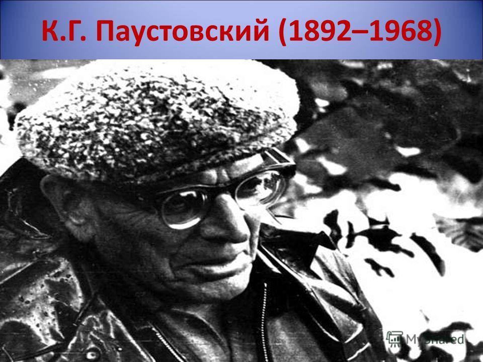 К.Г. Паустовский (1892–1968)
