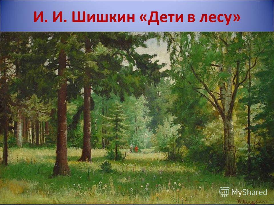 И. И. Шишкин «Дети в лесу»