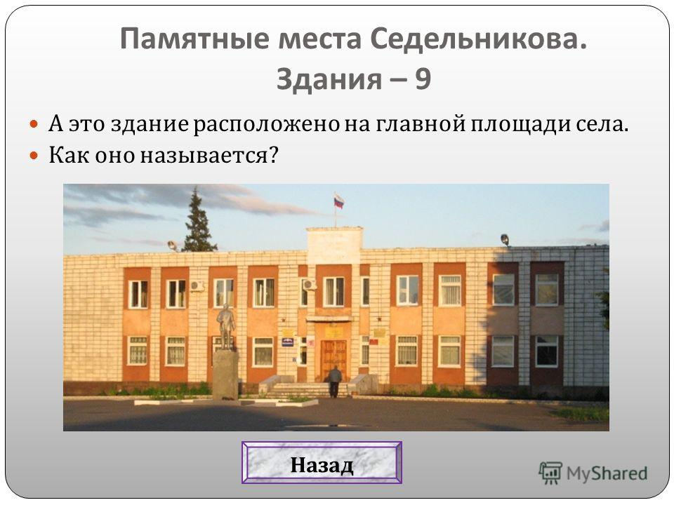Памятные места Седельникова. Здания – 9 А это здание расположено на главной площади села. Как оно называется ? Назад