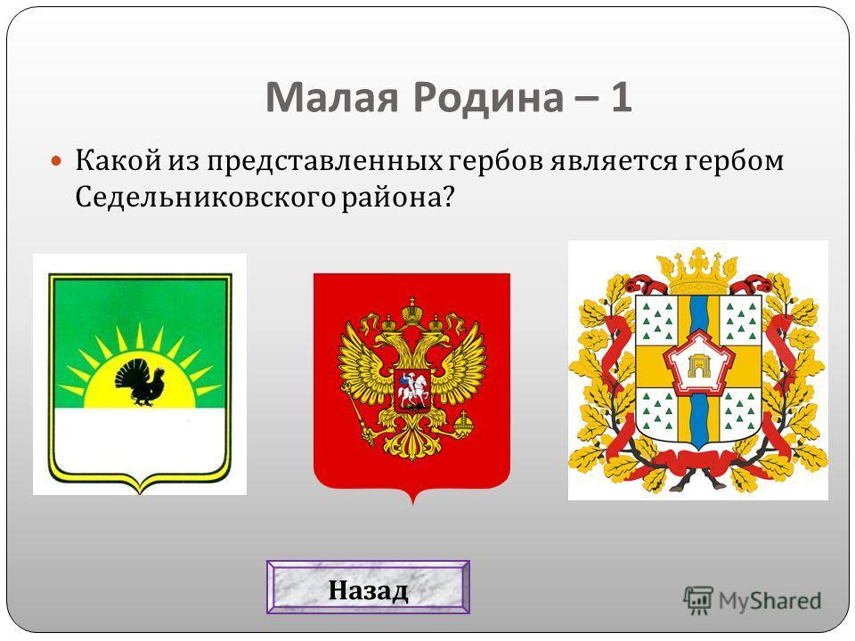 Малая Родина – 1 Какой из представленных гербов является гербом Седельниковского района ? Назад