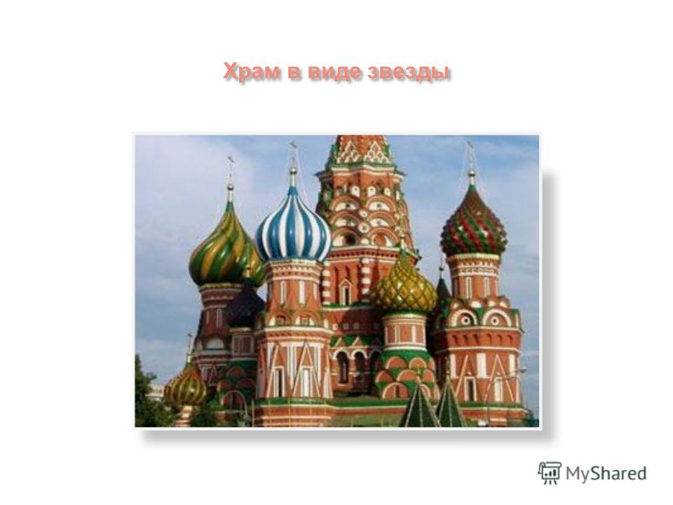 . Храм в виде звезды означал, что мир – пустыня, а храм – путеводная звезда в ней.