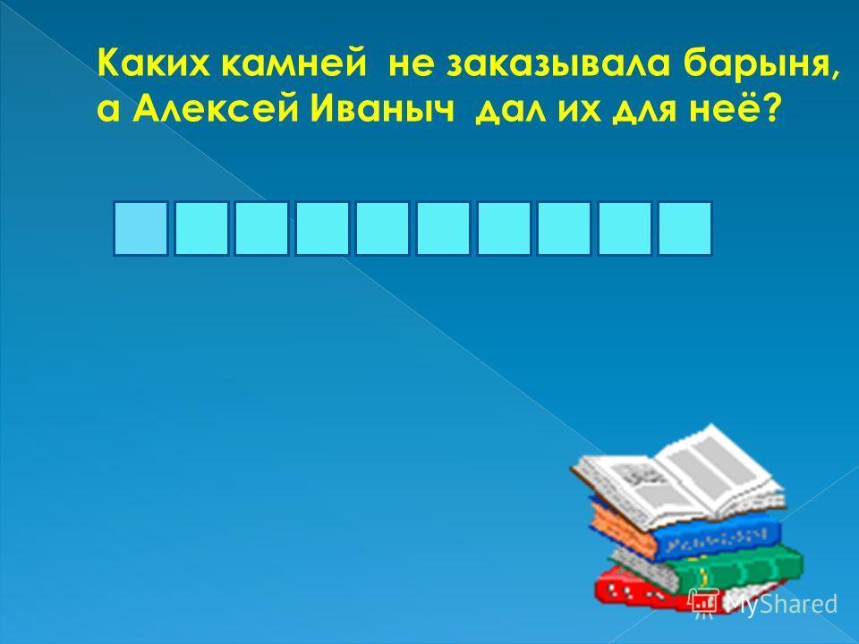 Каких камней не заказывала барыня, а Алексей Иваныч дал их для неё? ыниднамьла